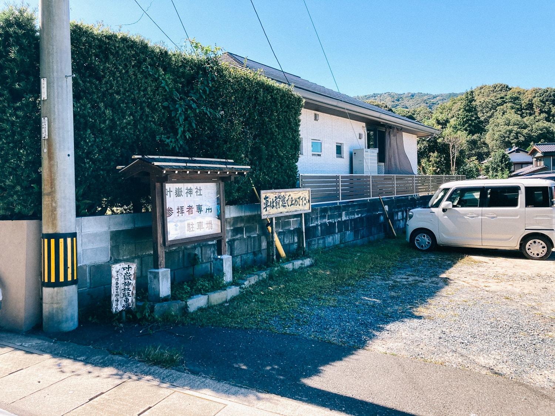 叶嶽神社の参拝者用駐車場