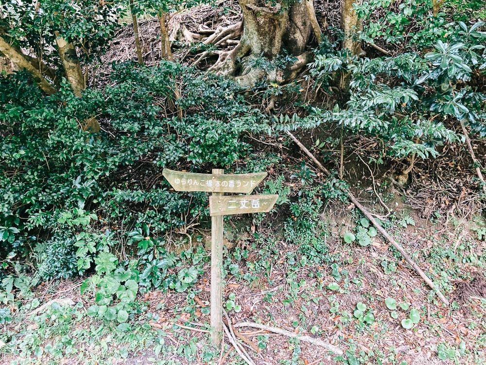 木の香ランド付近の看板