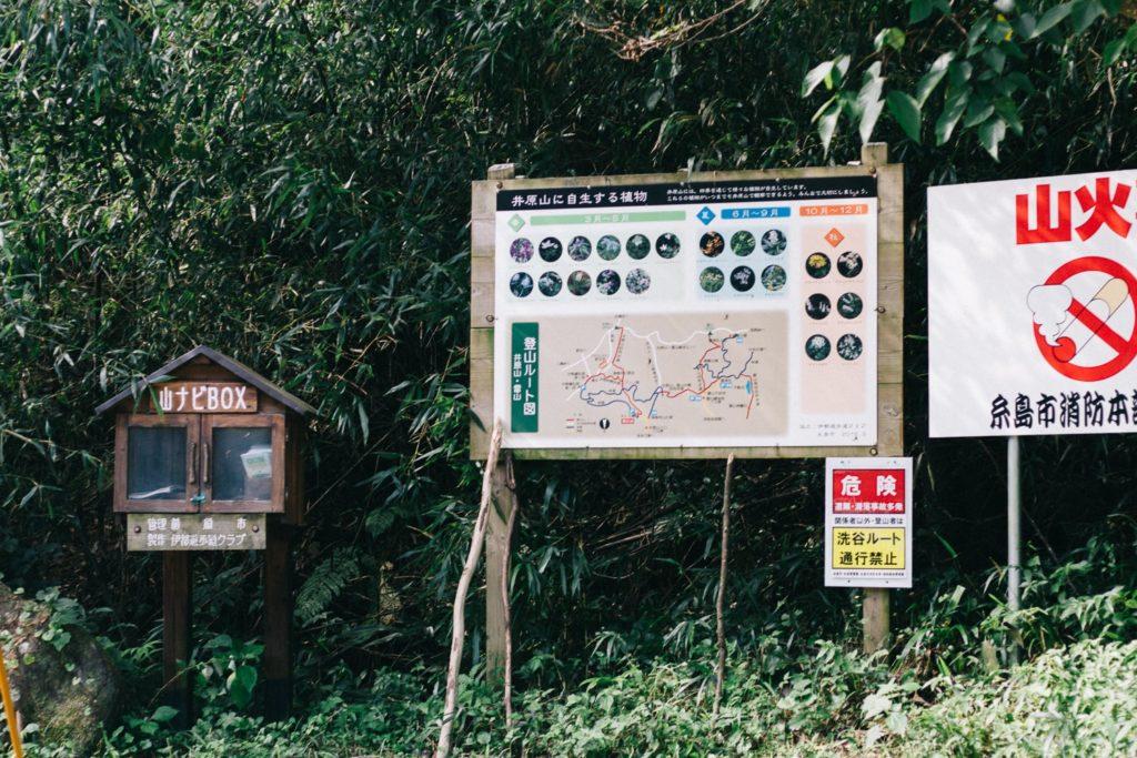 キトク橋登山口の看板