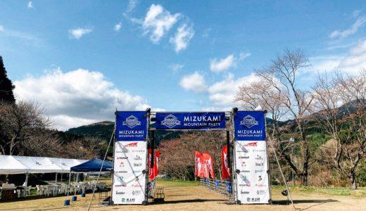 軽肥満一歩手前の僕がMizukami Mountain Partyを走るためにやったこと